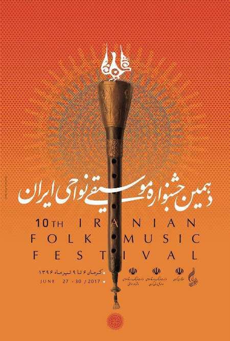 جشنواره موسیقی نواحی ایران در ۱۰ شهر استان کرمان اجرا خواهد داشت