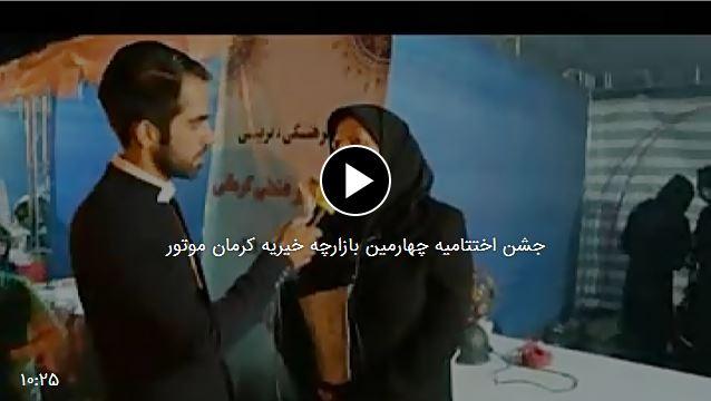 گزارش تلویزیونی طلوع از جشن اختتامیه چهارمین بازارچه خیریه کرمان موتور