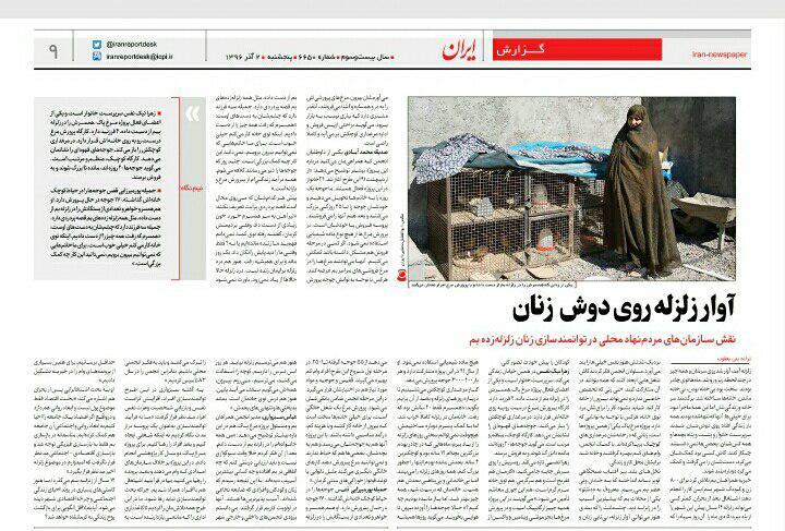 آوار زلزله روی دوش زنان
