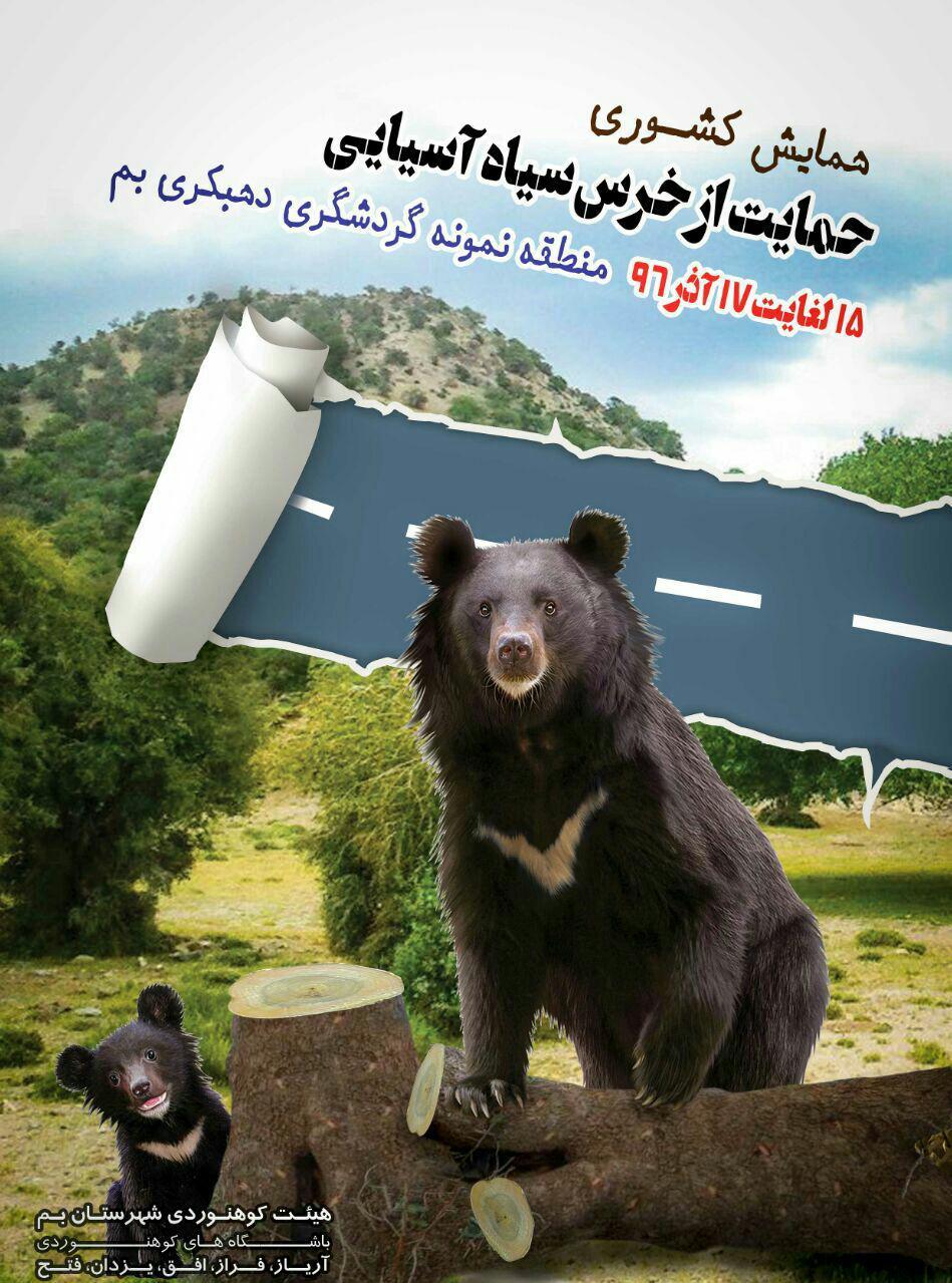 همایش کشوری حمایت از خرس سیاه آسیایی در منطقه دهبکری بم  برگزار شد