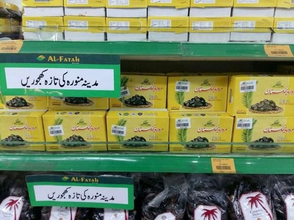 فروش خرمای بم به نام عربستان!
