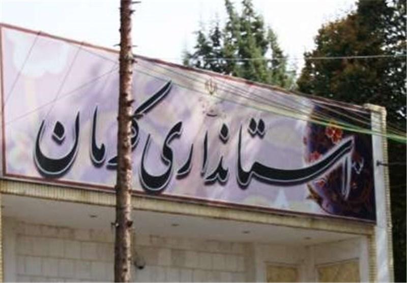 اعلام گزینههای پیشنهادی برای منصب استانداری کرمان