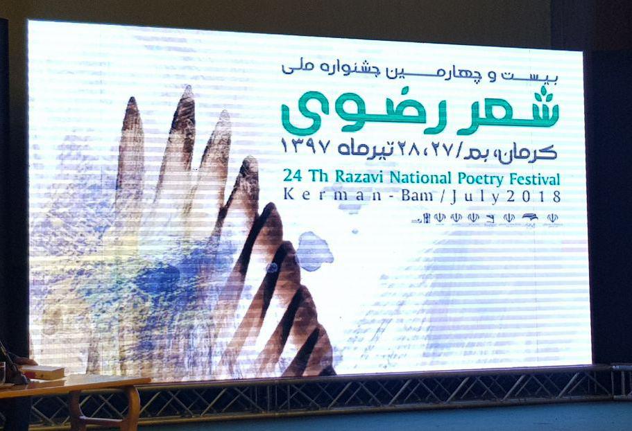 افتتاحیه بیست و چهارمین جشنواره ملی شعر رضوی در بم