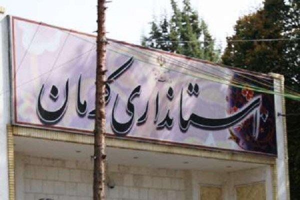 بررسی گزینه های استانداری کرمان ادامه دارد