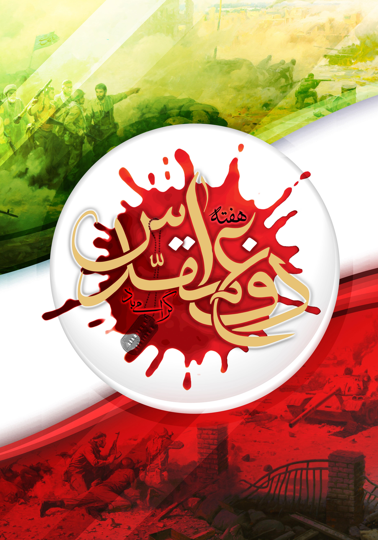 دفاع مقدس خون بهای بیمه جمهوری اسلامی بود