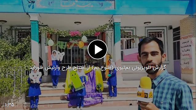 گزارش تلویزیونی بمتیوی از افتتاح طرح وارنیش فلوراید
