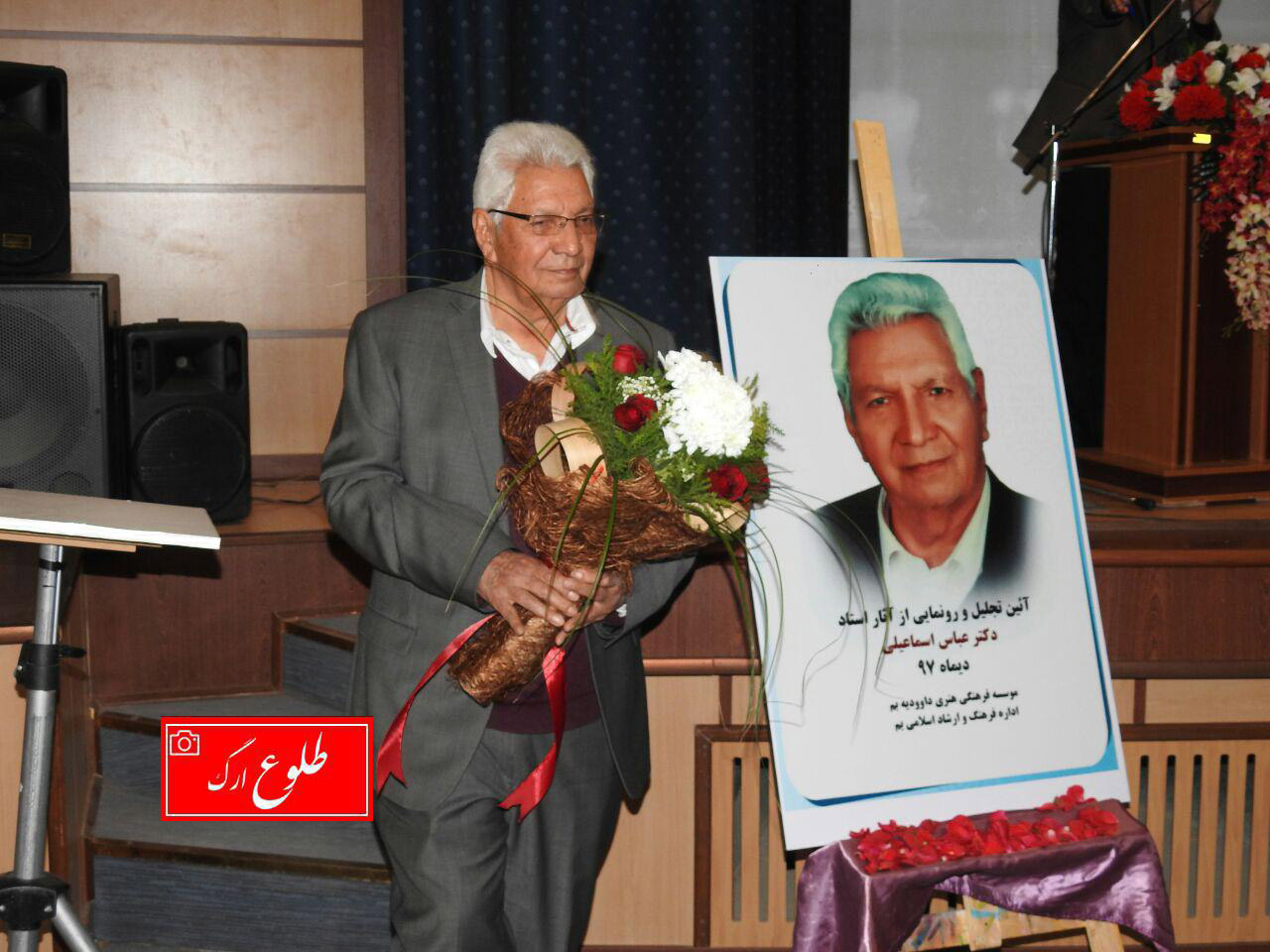 گزارش تصویری آیین گرامیداشت دکتر عباس اسماعیلی (حکیم) پزشک و شاعر اهل بم و رونمایی از آخرین آثار ایشان