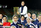 گزارش تصویری از مسابقه فوتبال بانوان شهرداری بم در مقابل ذوب آهن اصفهان و مراسم اهدای جام