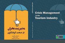 """انتشار کتاب """"مدیریت بحران در صنعت گردشگری"""" توسط دو تن از اساتید مجتمع آموزش عالی بم"""