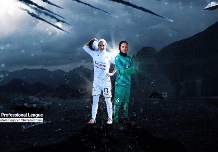 شهرداری سیرجان – شهرداری بم؛ یورش فرازمینی ها به قلعه سیرجان