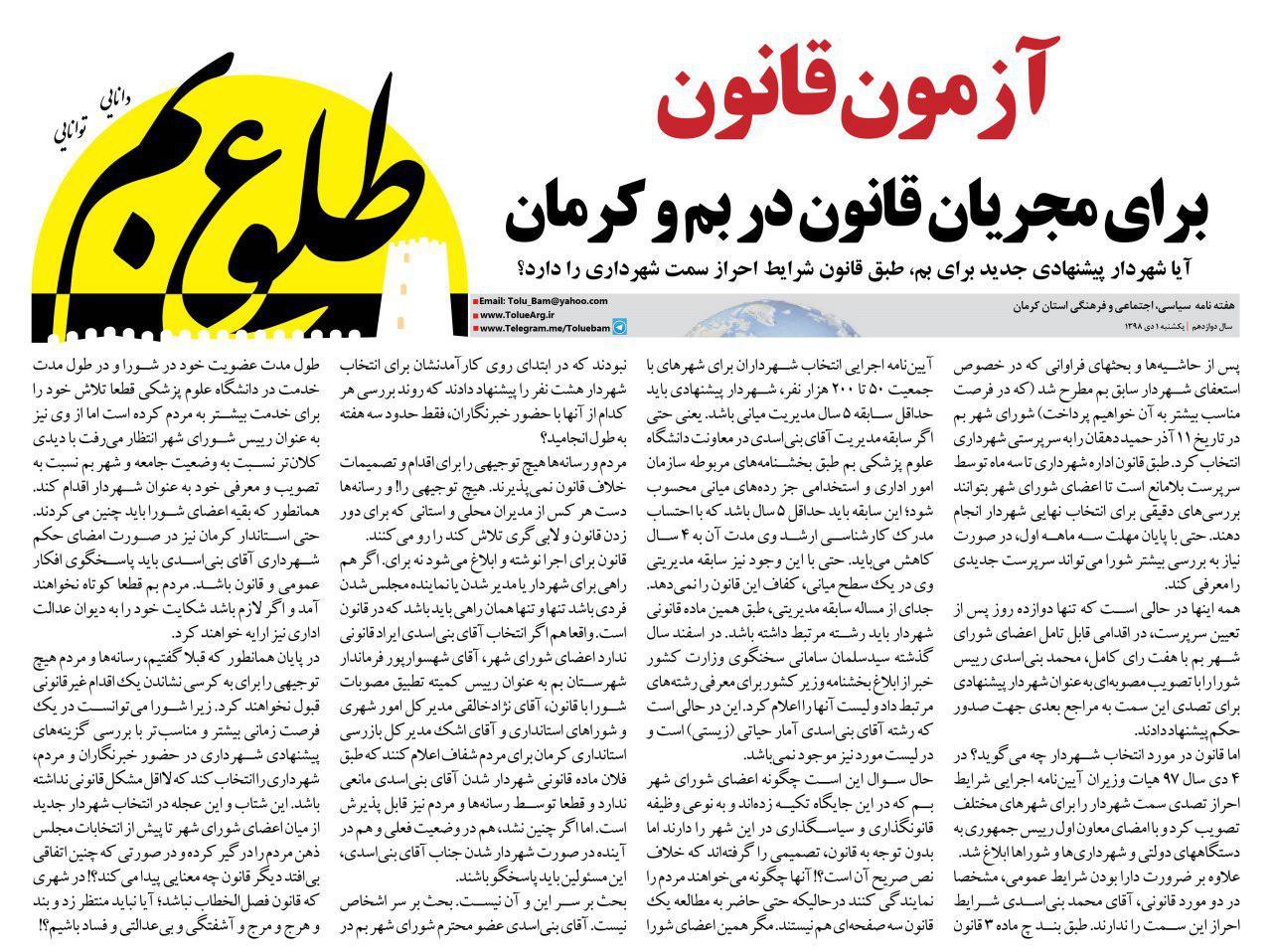 آزمون قانون برای مجریان قانون در بم و کرمان