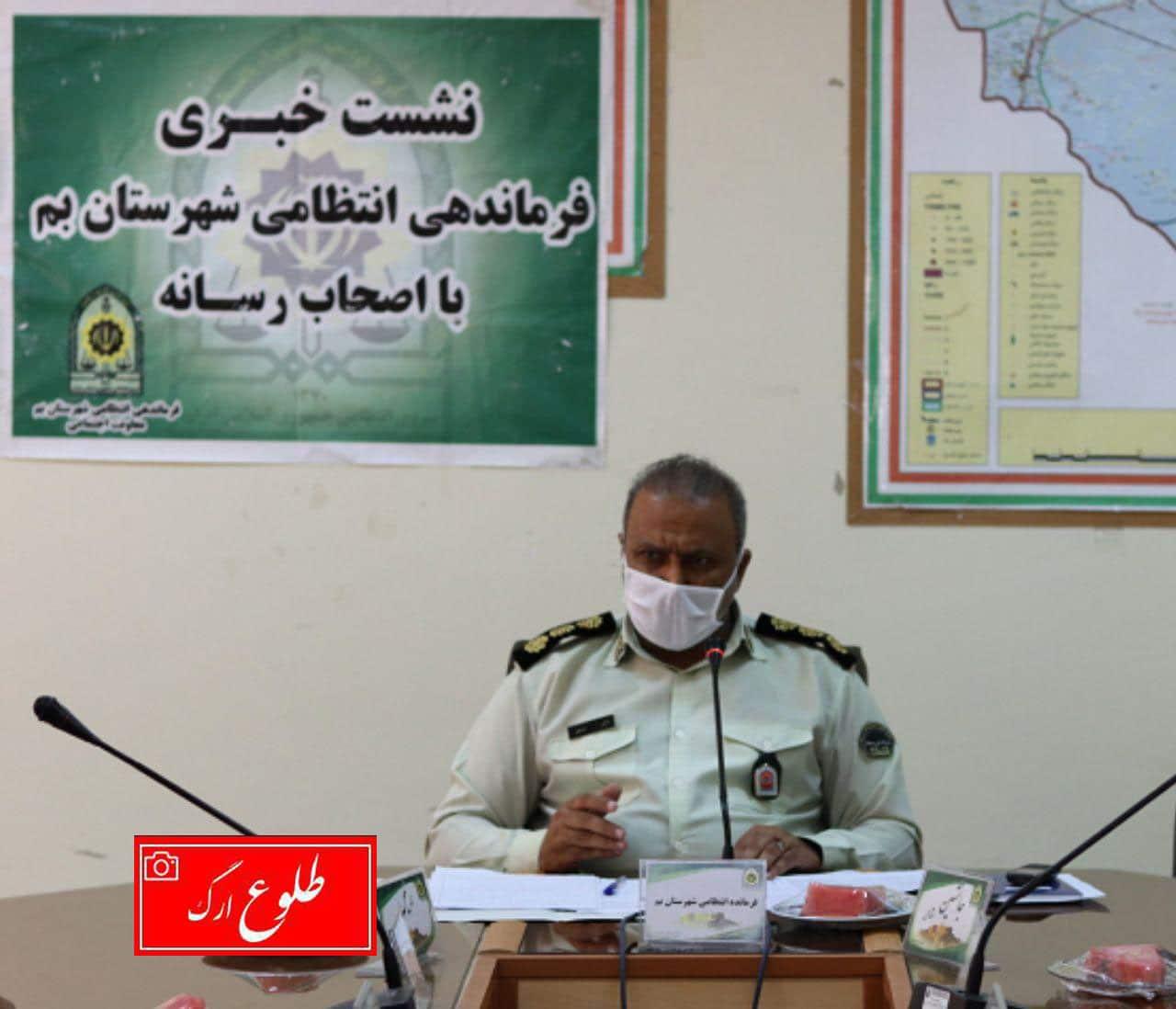 نشست خبری فرماندهی انتظامی شهرستان بم با اصحاب رسانه