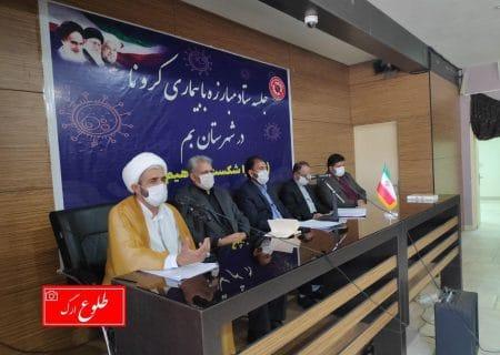 لغو مراسم عزاداری تاسوعا و عاشورای حسینی بم در میدان امام خمینی