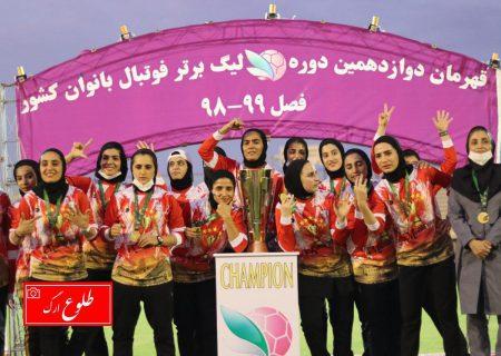 جشن قهرمانی و اهدای جام لیگ برتر بانوان به شهرداری بم