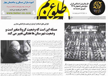 هفته نامه طلوع بم شماره ۲۳۰ منتشر شد
