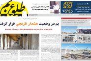 هفته نامه طلوع بم شماره ۲۴۱ منتشر شد