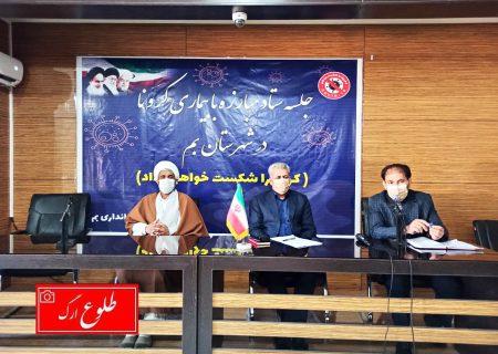 برگزاری هرگونه مراسم در روز ۵ دی در بهشت زهرا بم و بروات ممنوع است / رکوردشکنی در آذر، با ثبت ۴۰ مورد فوتی مبتلای قطعی به کرونا در شرق استان کرمان
