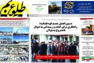 هفته نامه طلوع بم شماره ۲۴۶ منتشر شد
