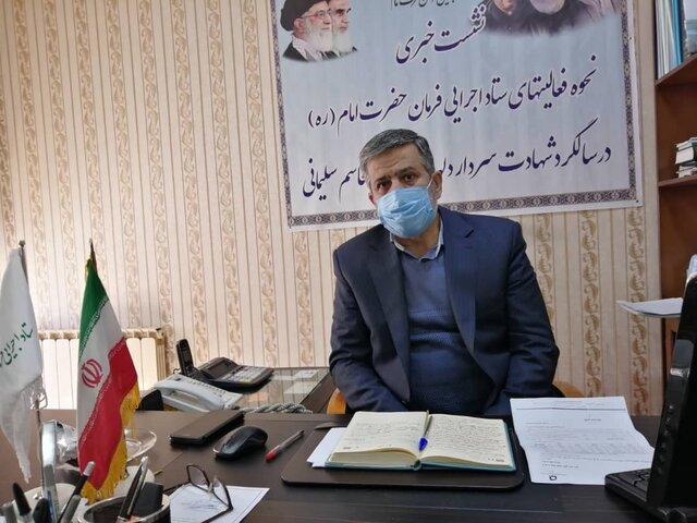 اجرای ۱۴۰۰ طرح اشتغالزایی توسط ستاد اجرایی فرمان امام در استان کرمان