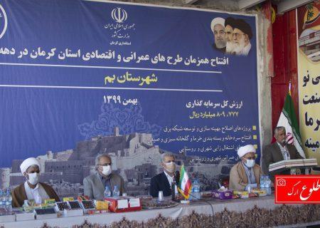 بهره برداری از طرحهای دهه فجر باحضور دکتربصیری در شهرستانهای شرقی استان کرمان