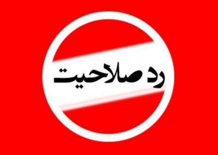 رد صلاحیت ۲۲۶ نفر از داوطلبان انتخابات شوراهای شهر استان کرمان